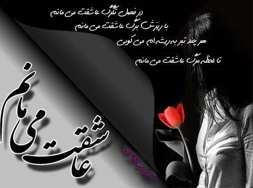 Image result for متن عاشقانه تصویری